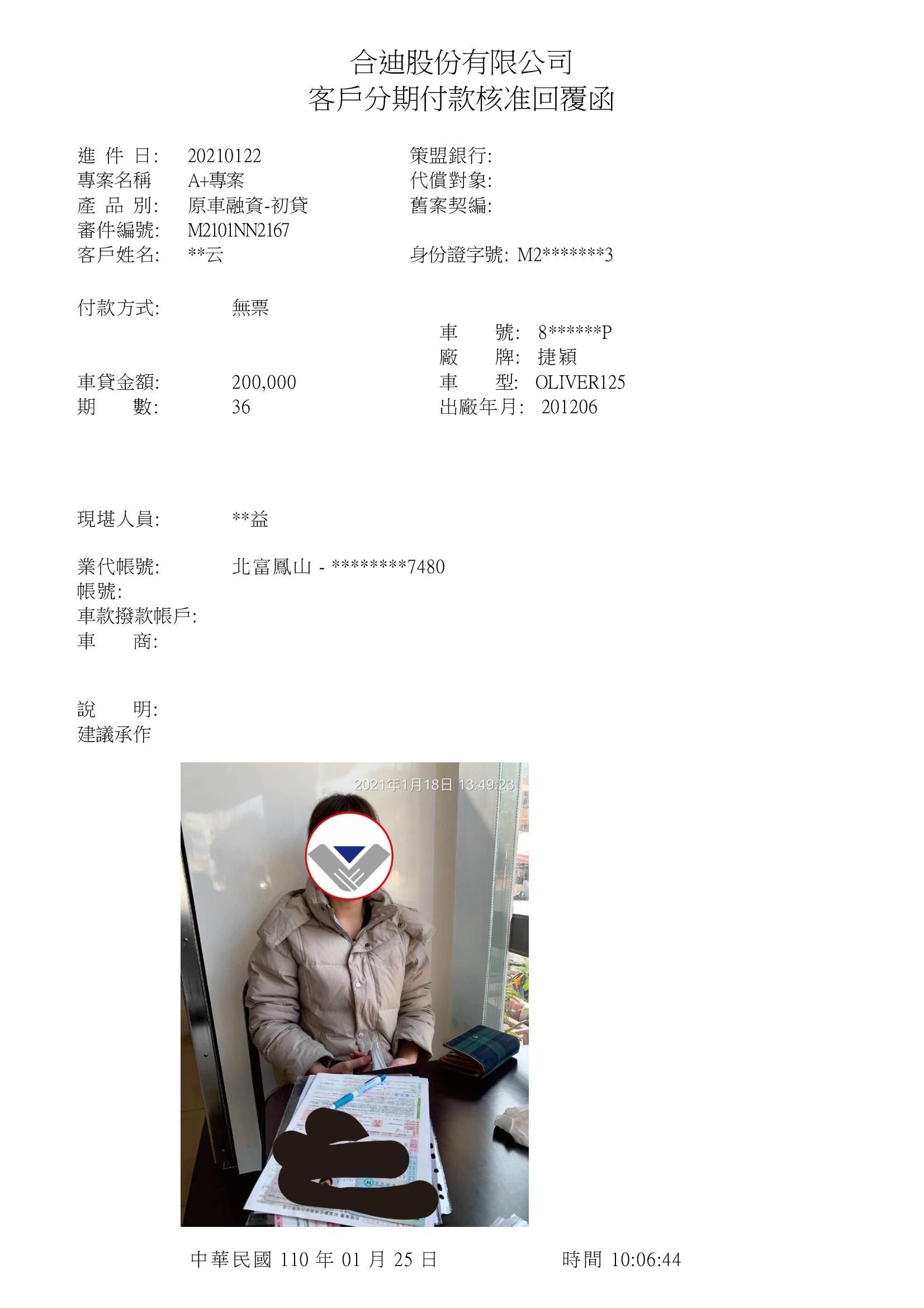 2021年1月 恭喜台北 林小姐任職於世界健身房