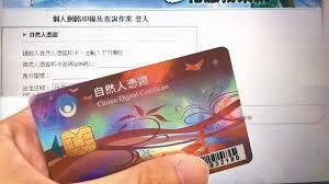 如何申請憑證IC卡(自然人憑證)