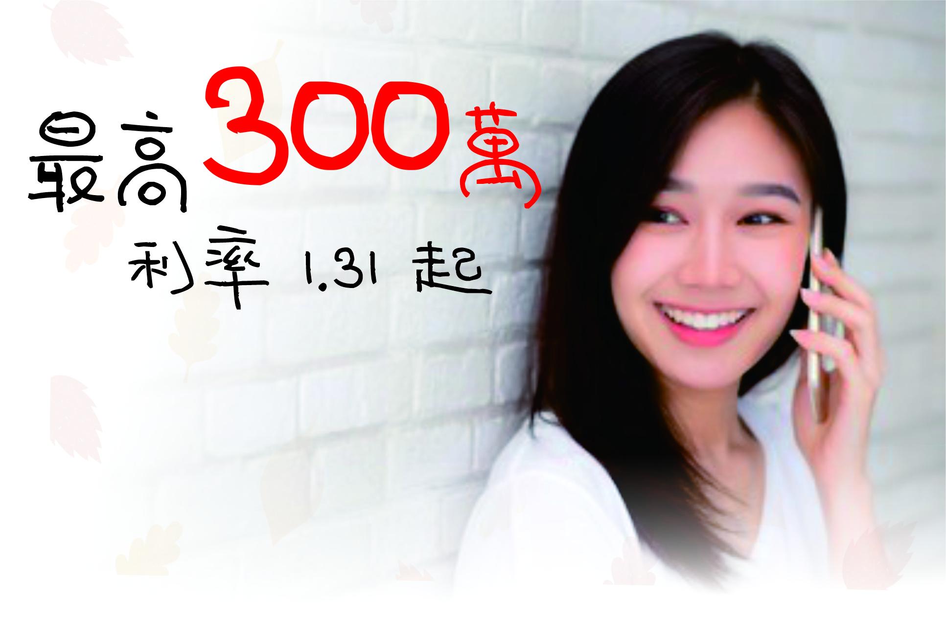 真心相貸信用貸款最高300萬利率1.31起1